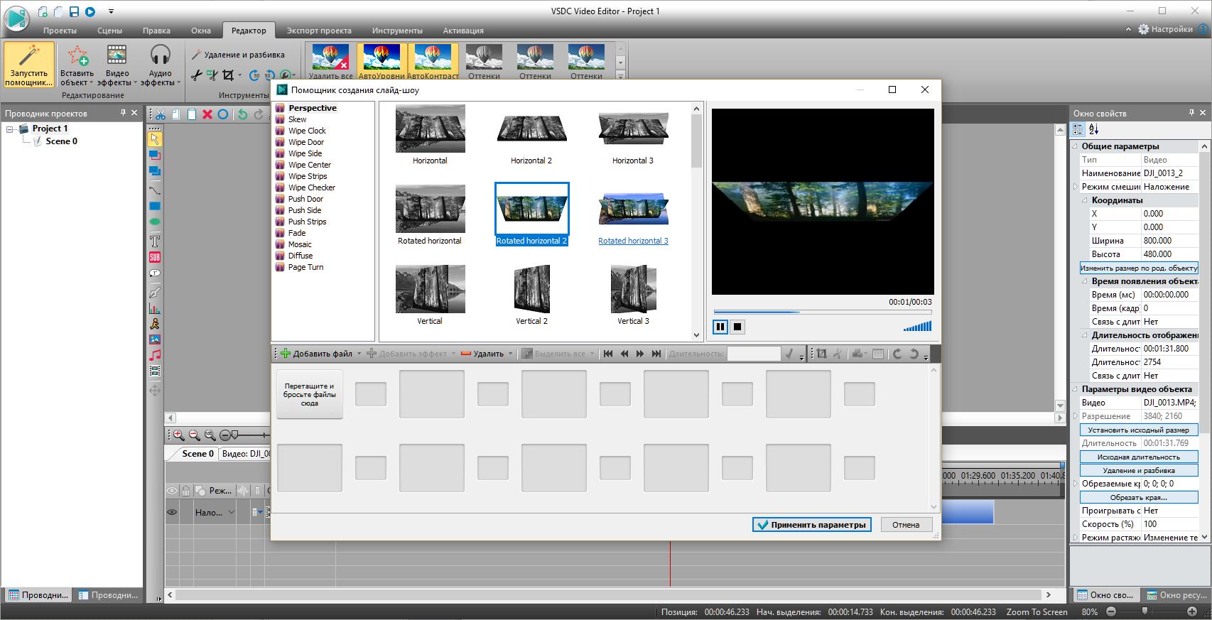 VSDC Free Video Editor скачать на русском бесплатно